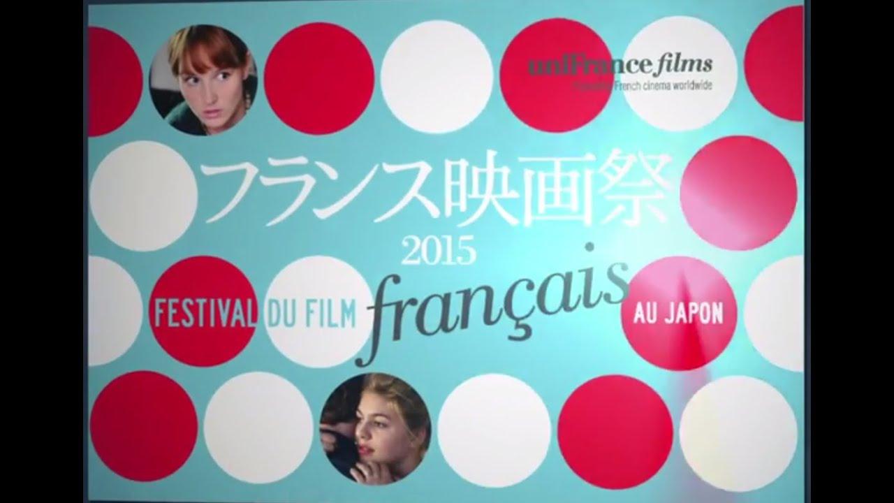 画像: フランス映画祭2015 予告編 youtu.be