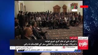 LEMAR News 09 April 2016 /۲۱ د لمر خبرونه ۱۳۹۵ د وري