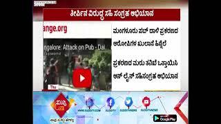 Mangaluru Pub Attack  Case : Online Signing Campaign Started To Re-Investigate The Case