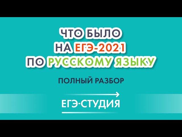 Разбор варианта с ЕГЭ-2021 по русскому языку!