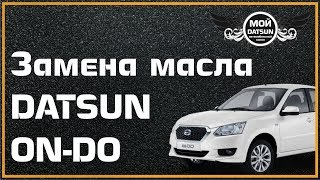 Замена масла DATSUN ON-DO