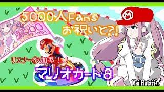【感謝】5000人とマリカでぶんぶん🦄💗/マイちゃんねる【リスナー参加型】