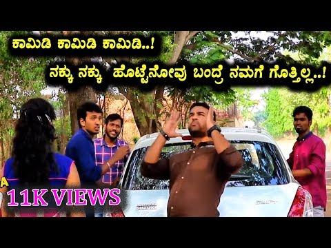 Nammur Hudugaru Funny Short Film | Kannada Fun Bucket | Kannada Funny Videos | Directed by Srinivas