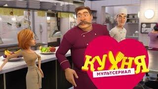 Кухня Мультик 10 серия...