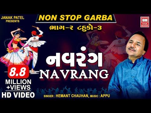 નવરંગ : Navrang {Tahuko 3 : Nonstop Gujarati Garba collection} | Hemant Chauhan Soormandir