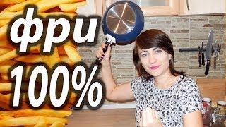 Картошка Фри - Секретный Способ Приготовления (100% результат)