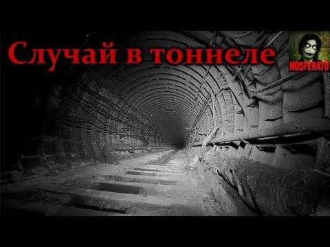 Истории на ночь - Случай в тоннеле метро, после которого я сразу уволился