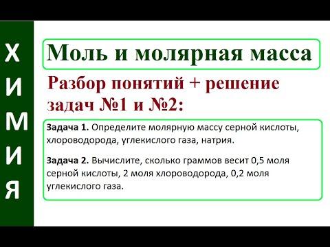 ТИПОВЫЕ ЗАДАЧИ ПО ХИМИИ. Часть 1.из YouTube · Длительность: 53 мин51 с