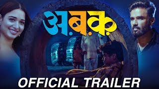 AA BB KK Marathi Movie | Official Trailer | Sunil Shetty, Tamannaah Bhatia | Gravity Entertainment