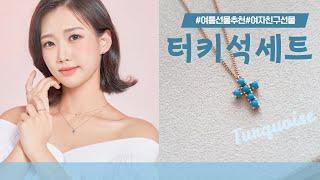 [터키석세트추천] 원석목걸이 귀걸이 팔찌! 여름부터 겨…