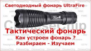 Посылка из Китая. Светодиодный фонарь UltraFire. Тактический фонарь. Фонарь аккумуляторный.(Посылка из китая.Светодиодный фонарь UltraFire.Тактический фонарь.Фонарь аккумуляторный. https://goo.gl/6sDStn Партнерк..., 2016-03-16T01:58:07.000Z)