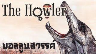 [The Howler] บอลลูนสวรรค์