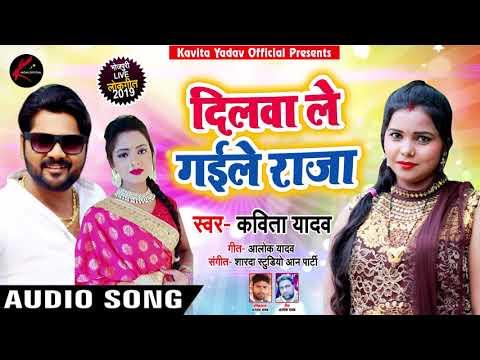 #Kavita Yadav का New #भोजपुरी Song - दिलवा ले गईले राजा - Dilwa Le Gaile Raja - Bhojpuri Songs 2019