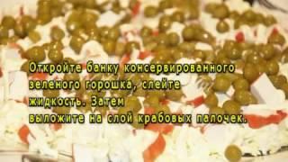 Рецепт слоеного салата с крабовыми палочками и сухариками
