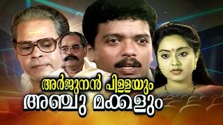 Malayalam Full Movie | Arjunan Pillayum Anchu Makkalum | Innocent,Jagathy,Jagadish Comedy