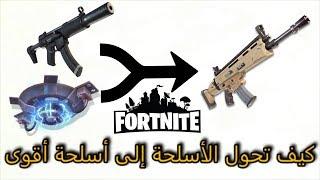 فورت نايت زومبي شرح الترانسفورم (تحويل الأسلحة و الشخصيات)    fortnite transform Video