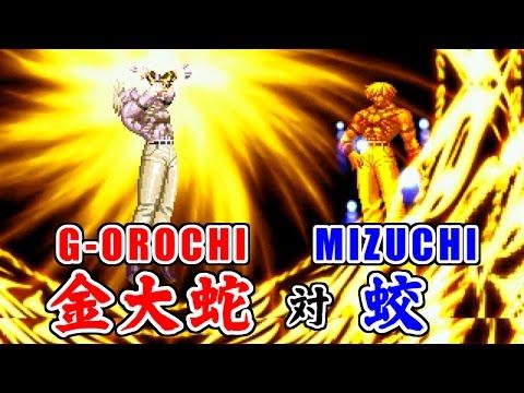 金大蛇(Gold-OROCHI) vs 蛟(MIZUCHI) - STREET FIGHTER II TURBO DASH PLUS SPECIAL LIMITED EDITION GOLD