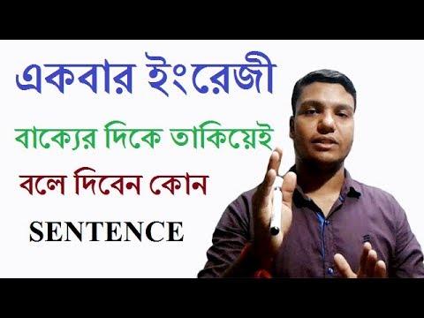 ENGLISH GRAMMAR KINDS OF SENTENCE IN BENGALI LANGUAGE [ DIGITAL ENGLISH  CHANNEL]