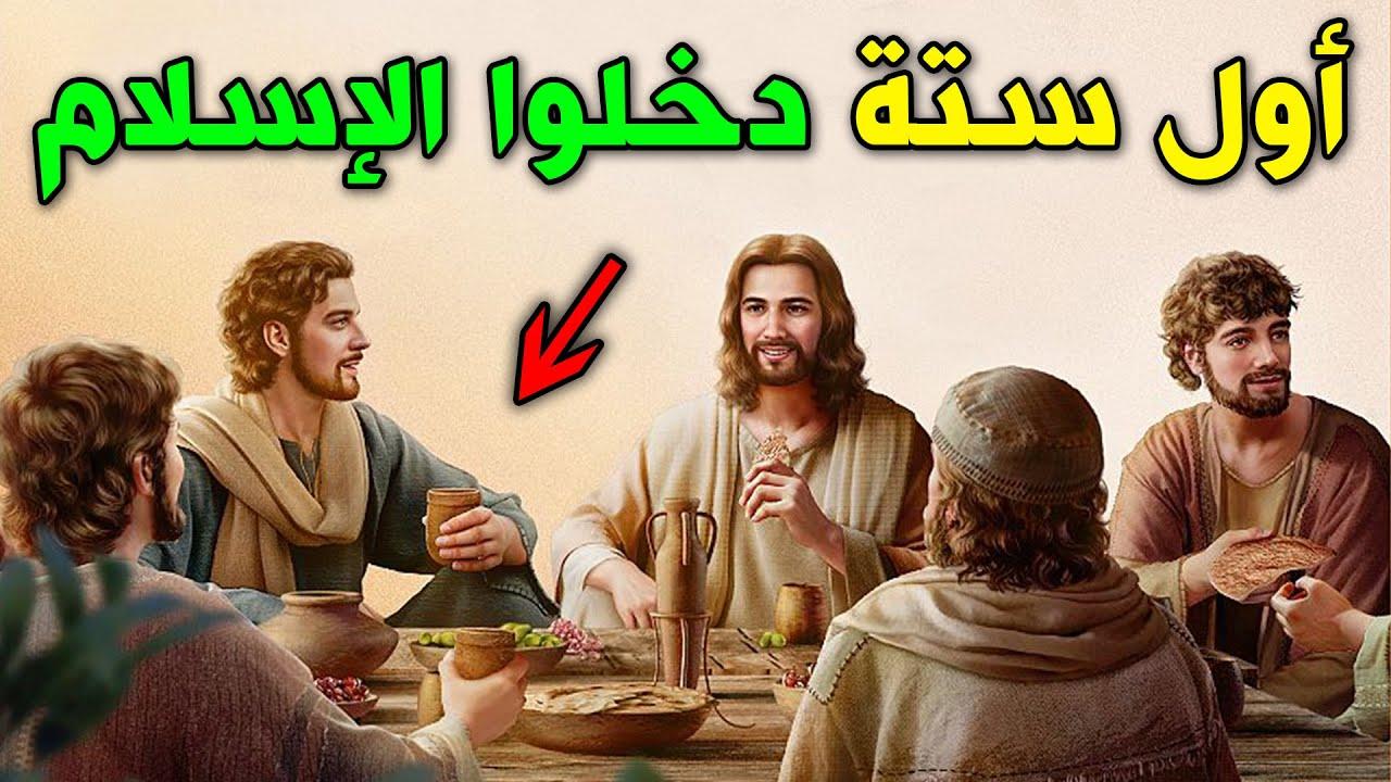 أول ستة دخلوا الإسلام بالإسم والترتيب | أسماء لا يعرفهم الكثيرون .. تعرف عليهم !!