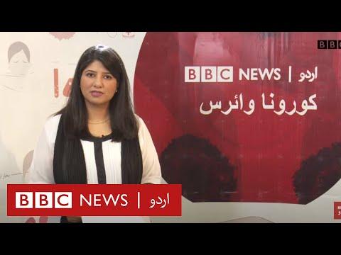 Coronavirus Special Bulletin - 01 JUNE  2020: NCOC meeting to discuss future actions  - BBC URDU