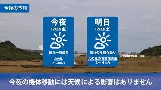 【「しきさい」&「つばめ」打ち上げ】種子島現地レポート(打ち上げ前日編) thumbnail