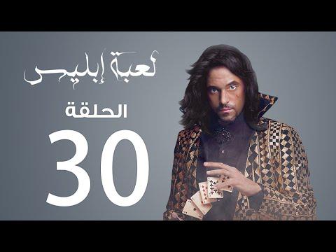 مسلسل لعبة إبليس الحلقة 30 كاملة HD 720p / مشاهدة اون لاين
