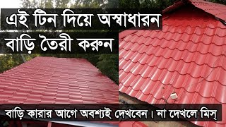 Tali Tin Hous With Angle, Beutiful tin shed house design in bangladesh, Hossain Steel