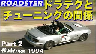 ドラテクとチューニングの両方でセットアップ ロードスター編 PART 2【Best MOTORing】1994