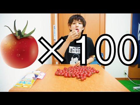 【本気】ミニトマト100個食ってみた