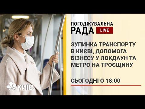 Зупинка транспорту в Києві, допомога бізнесу в локдаун та метро на Троєщину #ПогоджувальнаРада