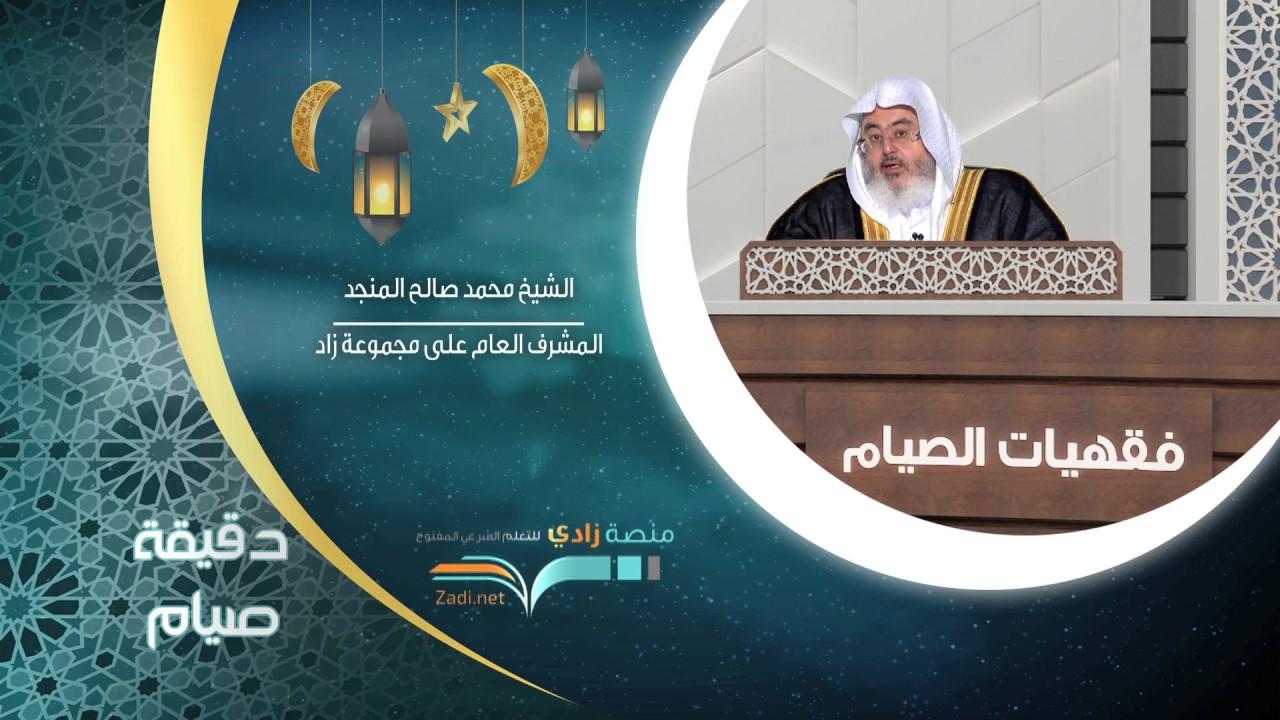 حكم الفطر عمد ا في رمضان بدون عذر Youtube