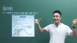 [한국사능력검정시험] 설민석 – 43회 한국사능력검정시험 고급 총평 & 해설