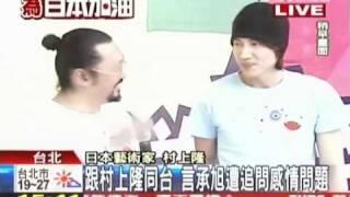 20110424-tvbs 跟村上隆同台 言承旭被追问感情问题
