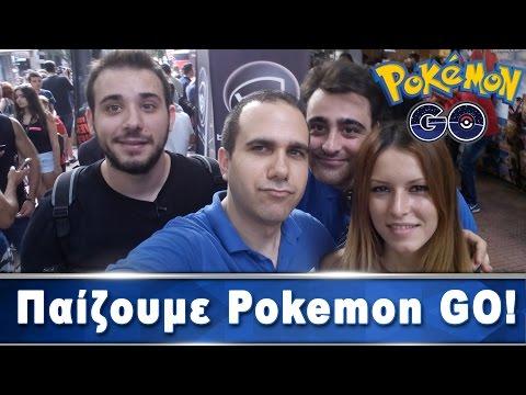 Παίζουμε Pokemon GO στο Σύνταγμα - 동영상