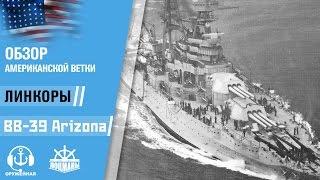 World of Warships. Стрим. BB-39 Arizona в сравнении с одноклассниками.