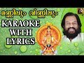 Download Mannilum Vinnilum Karaoke | Karaoke Songs with Lyrics | Hindu Devotional Songs Malayalam Karaoke MP3 song and Music Video