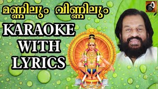 Mannilum Vinnilum Karaoke | Karaoke Songs with Lyrics | Hindu Devotional Songs Malayalam Karaoke