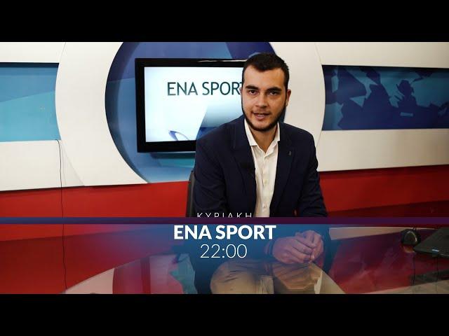 ENA SPORT   Κάθε Κυριακή στις 22:00 μόνο στο ENA Channel