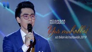 Hojiakbar Haydarov - Yur muhabbat (jonli ijro) | Хожиакбар Хайдаров (siz bilan ko'rsatuvida)