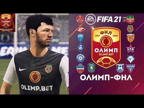 РПЛ + ФНЛ ДЛЯ FIFA 21 | ОБЗОР