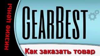 Интернет магазин GearBest. Как заказать товар, оплатить и отследить посылку(, 2016-02-06T13:55:43.000Z)