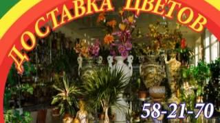 видео Доставка цветов Мариуполь
