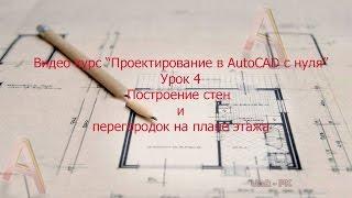 Построение стен и перегородок на плане этажа в Автокад (урок №4)