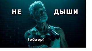 Не дыши [отзыв о фильме]