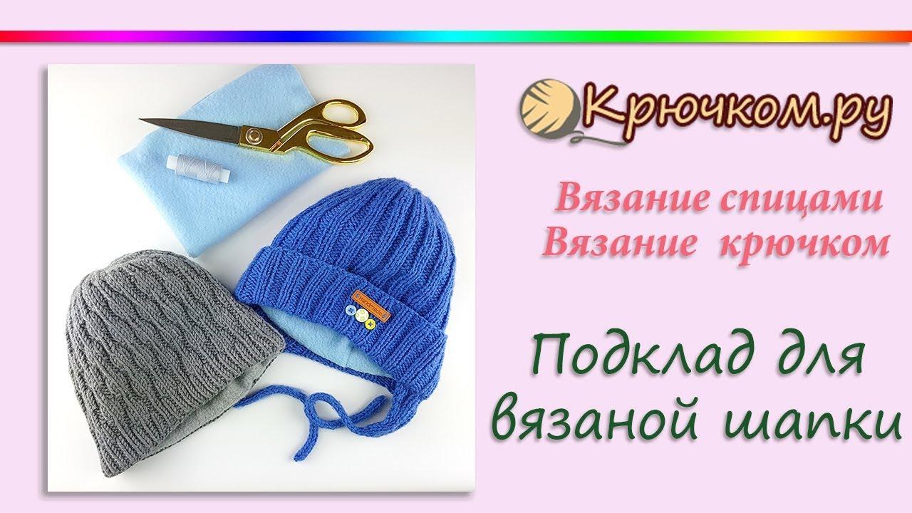 подклад для вязаной шапки вязание детям постила