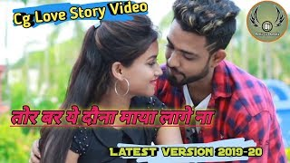 08 dec 2019 ।। cg love story video 2019-20 letst version