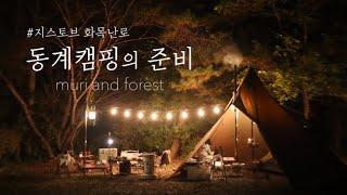 [eng] 화목난로와 겨울캠핑 준비 | 지스토브 화목난…