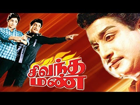 Sivandha Mann | Tamil Full Action Movie | SivajiGanesan,Kanc