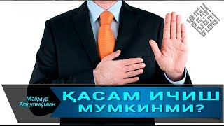 ҚАСАМ ИЧИШ МУМКИНМИ | QASAM ICHISH MUMKINMI