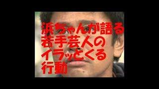 マナーを大切にする姿勢を明かす浜田雅功 確かに浜ちゃん、おしゃれです...